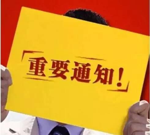 【重要通知】八爪鱼严禁采集公民个人信息